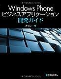 WindowsPhoneビジネスアプリケーション開発ガイド