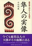隼人の実像―鹿児島人のルーツを探る―