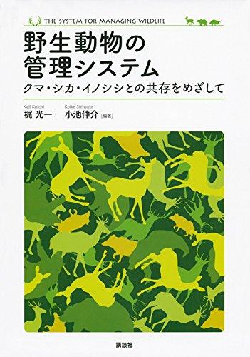 野生動物の管理システム  クマ・シカ・イノシシとの共存をめざして (KS自然科学書ピ-ス)