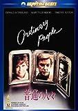 普通の人々[DVD]