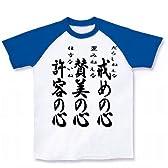 (クラブティー) ClubT 妖精哲学の三信 ラグランTシャツ(ホワイト×ブルー) M ホワイト×ロイヤルブルー