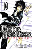C0DE:BREAKER(10) (講談社コミックス)