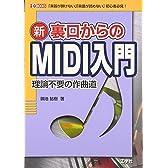 新 裏口からのMIDI入門―「楽器が弾けない」「楽譜が読めない」初心者必見! (I・O BOOKS)