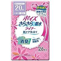 日本製紙クレシア ポイズライナー さらさら吸水 スリム 少量用(吸収量20cc) 26枚×18(468枚)
