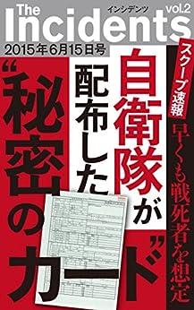 """[寺澤 有]の自衛隊が配布した""""秘密のカード"""": 早くも戦死者を想定"""