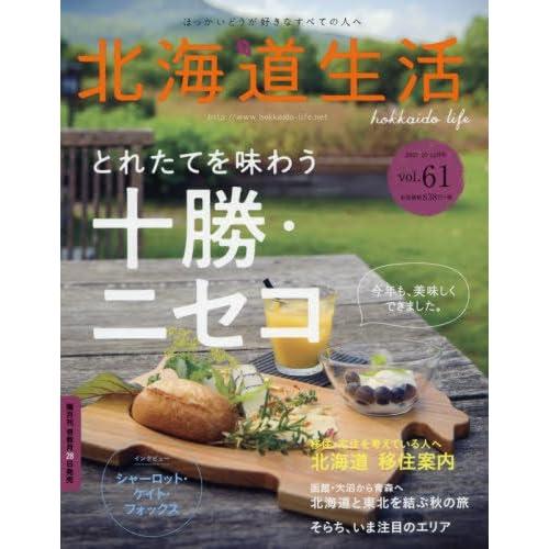北海道生活 2017年 11 月号 [雑誌]