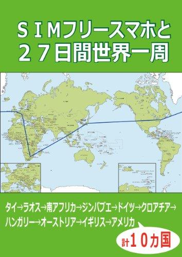 SIMフリースマホと27日間世界一周の詳細を見る