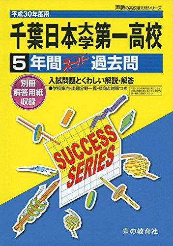 千葉日本大学第一高等学校 平成30年度用―5年間スーパー過去問 (声教の高校過去問シリーズ)