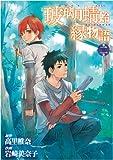 玻璃月蜻蛉縁物語 2 (IDコミックス ZERO-SUMコミックス)