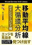 移動平均線大循環分析 ボリンジャーバンド編 (<DVD>)