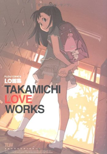LO画集 TAKAMICHI LOVE WORKS (FLOW COMICS)の詳細を見る