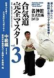 DVD>合気道完全マスター 3(中級編) 養神館公式技術DVD (<DVD>)
