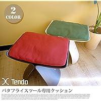 バタフライスツールクッション S-0048AA-AA Tendo 全2色 グリーン