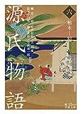 源氏物語 (六): 柏木―幻 (岩波文庫)