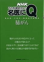 肺がん (生活実用シリーズ NHKここが聞きたい!名医にQ)