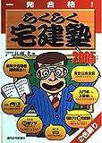 一発合格 らくらく宅建塾〈2005年版〉 (QP Books)