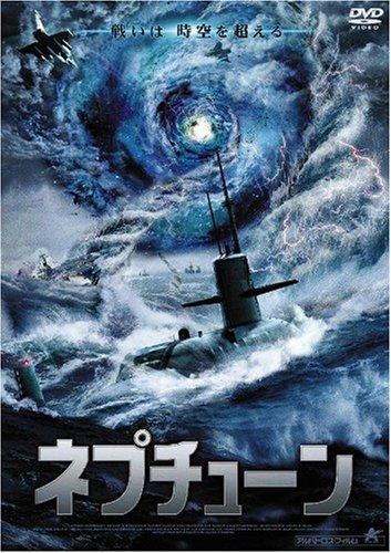 ネプチューン [DVD]