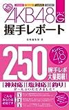 【完全版】AKB48G(グループ)握手レポート