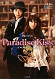 JUICY COUTURE Paradise Kiss パラダイス・キス (竹書房文庫)