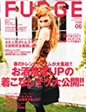 FUDGE (ファッジ) 2012年 06月号 [雑誌]