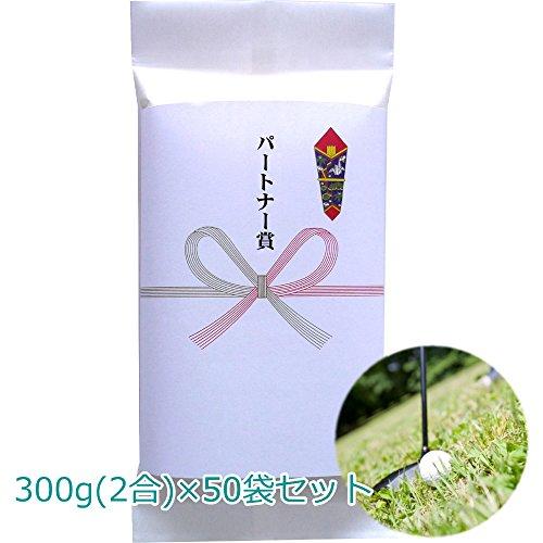 ゴルフコンペの景品・パートナー賞に 新潟産コシヒカリ 300g(2合)×50袋セット