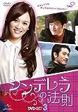 シンデレラの法則 DVD-SET3[DVD]