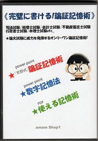 power pointで学ぶ「天野式」論証記憶術・数字記憶法・使える記憶術CD-ROM...