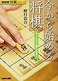 今から始める将棋 ルールから指し方まで (NHK将棋シリーズ)
