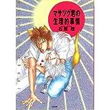 マサツグ君の生理的事情 (Ohta comics)