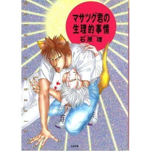 マサツグ君の生理的事情 (Ohta comics)の詳細を見る