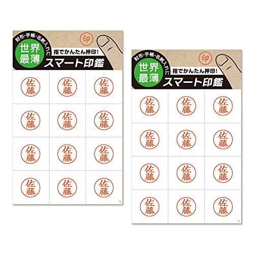 スマート印鑑 佐藤 2枚セット 200-0001