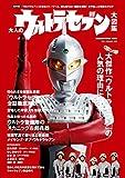 大人のウルトラセブン大図鑑 (マガジンハウスムック)