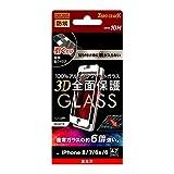 レイ・アウト iPhone 8/7/6s/6 ガラスフィルム 防埃 3D 10H アルミノシリケート 全面保護 光沢/ホワイト RF-P7S6RFG/BCW