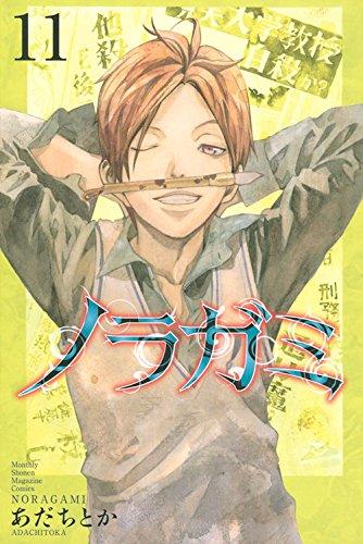 ノラガミ(11) (講談社コミックス月刊マガジン)の詳細を見る