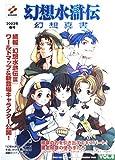 幻想水滸伝幻想真書 (Vol.8(2002春号))