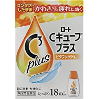 【第3類医薬品】ロートCキューブプラスビタフレッシュ 18mL
