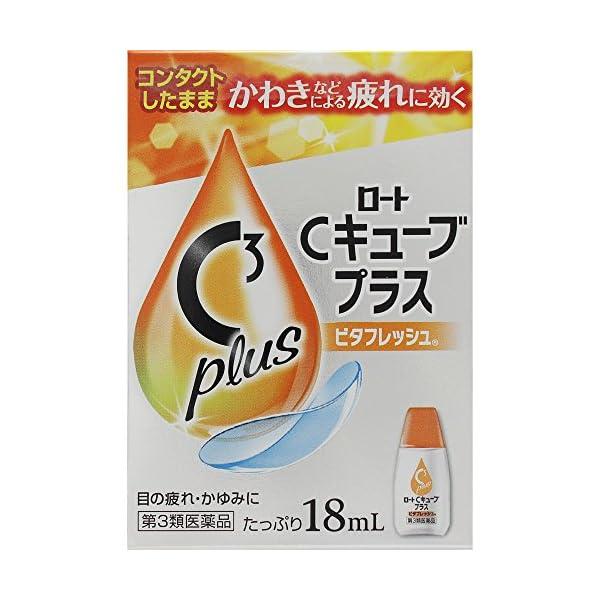 【第3類医薬品】ロートCキューブプラスビタフレッ...の商品画像