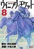 ウイニング・チケット(8) (ヤンマガKCスペシャル)