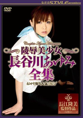 陵辱美少女長谷川あゆみ全集 [DVD] -