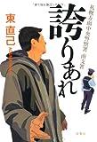 札幌方面中央警察南支署 誇りあれ