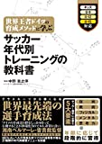 """Jクラブのアカデミーを世界基準で査定すると? 育成評価システム「フットパス」が指摘した""""日本的""""組織"""
