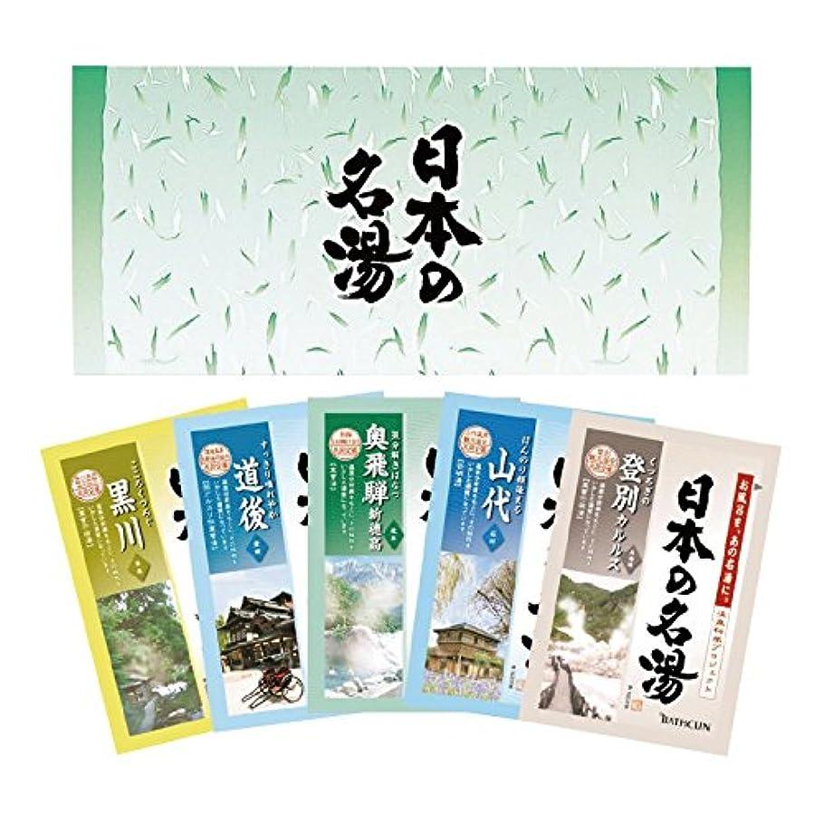 紳士気取りの、きざな怠ガラス日本の名湯 入浴剤 5包入