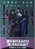リヴァイアサン 10 (電撃コミックス)