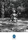 山女魚里の釣り 芦沢 一洋 (ヤマケイ文庫)