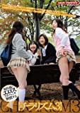 チラリズム3 [DVD]