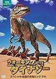 Documentary - Allosaurus: A Walking With Dinosaurs Special [Japan DVD] AVBF-74082