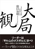 大局観 (日経ビジネス人文庫) 画像