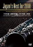 Japan's Best for 2010 初回限定BOXセット [DVD]