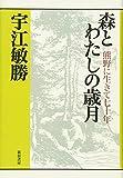 森とわたしの歳月―熊野に生きて七十年 (宇江敏勝の本 2-5) 画像