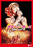 NAOKO EAST'85 ~感電するゾ熱い夏~[DVD]